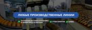 Производственные линии в Талдыкоргане