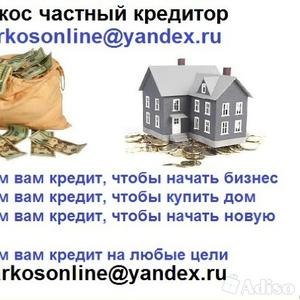 Вам нужен личный или бизнес-кредит,  я помогу вам