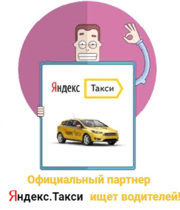 Водитель Taxi. Работа на собственном автомобиле.   Талдыкорган