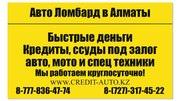Круглосуточный Автоломбард Алматы,  ссуды под залог машины Кредиты под