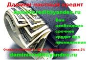 Мы поможем Вам быстрый кредит без проверки кредитоспособности