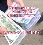 Банк вас отвергнет? Мы выдадим кредит наличными в любую точку Казахста